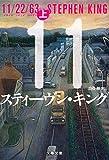 11/22/63 上 (文春文庫 キ 2-49)