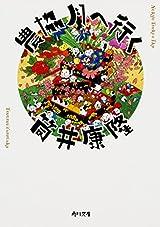 農協月へ行く (角川文庫)