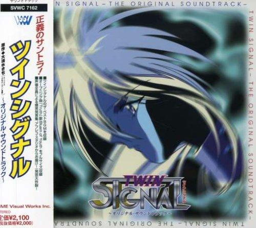 ツインシグナル~オリジナルサウンドトラック