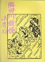 舞台パンフレット 2000年 平成中村座歌舞伎公演「隅田川続俤 法界坊」中村勘九郎