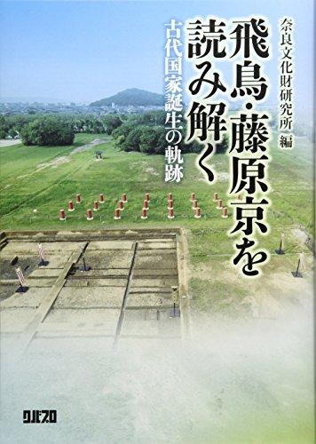 飛鳥・藤原京を読み解く―古代国家誕生の軌跡