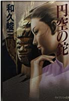 円空の鉈 (ケイブンシャ文庫)