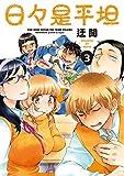 日々是平坦 3 (楽園コミックス)