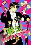 戦う!セバスチャン(4) (ウィングス・コミックス)