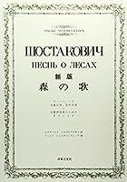 新版 ショスタコーヴィッチ 森の歌 作品81