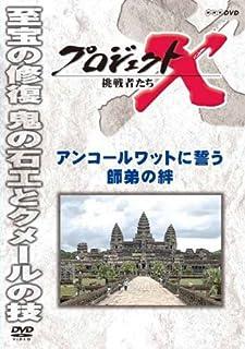 プロジェクトX 挑戦者たち アンコールワットに誓う師弟の絆 [DVD]