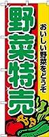 のぼり屋 のぼり 野菜特売 60×180cm 2882