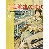 上海航路の時代―大正・昭和初期の長崎と上海