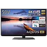 シャープ 50V型 液晶 テレビ AQUOS 4T-C50CN1 4K チューナー内蔵 Android TV N-Blackパネル Medalist S1 搭載 2020年モデル