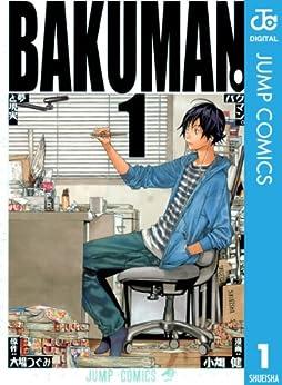 [大場つぐみ, 小畑健]のバクマン。 モノクロ版 1 (ジャンプコミックスDIGITAL)