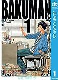 バクマン。 モノクロ版 1 (ジャンプコミックスDIGITAL) Kindle版