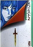 メフィスト (2) (講談社漫画文庫)