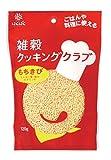 はくばく 雑穀クッキングクラブ もちきび(120g)