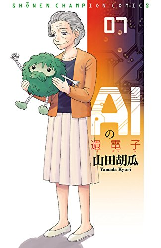 AIの遺電子 7 (少年チャンピオン・コミックス)の詳細を見る