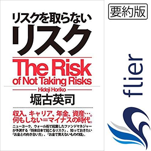 リスクをとらないリスク | 堀古 英司
