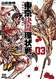 東京決闘環状戦 (3)