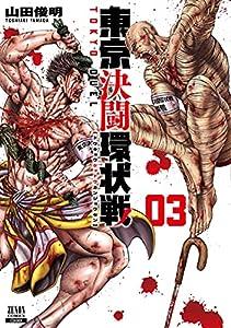 東京決闘環状戦 3巻 (ゼノンコミックス)