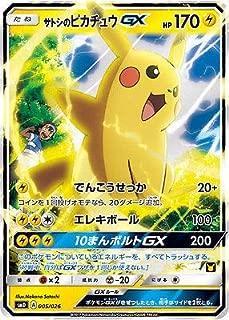 ash's pikachu gx