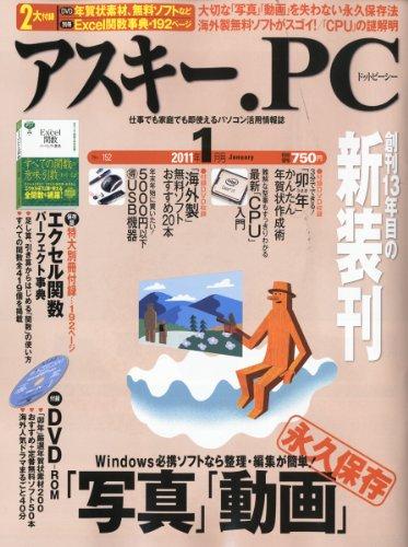 ASCII.PC (アスキードットピーシー) 2011年 01月号 [雑誌]