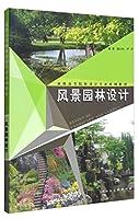 风景园林设计---新版高等院校设计专业系列教材