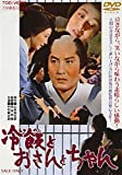 冷飯とおさんとちゃん[DVD]