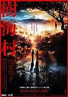映画チラシ『樹海村』5枚セット+おまけ最新映画チラシ3枚