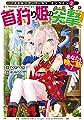 Nostalgia world online2~首狩り姫の突撃! あなたを晩ご飯!