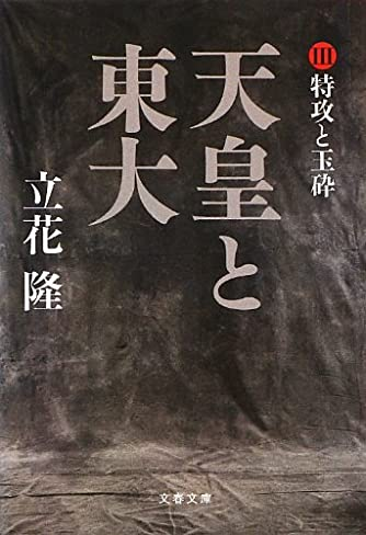 天皇と東大 III 特攻と玉砕 (文春文庫)