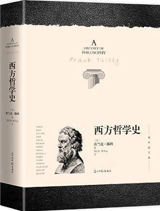 西方哲学史:增补修订版 (带索引的版本)