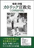 奄美・沖縄 カトリック宣教史―パリ外国宣教会の足跡―
