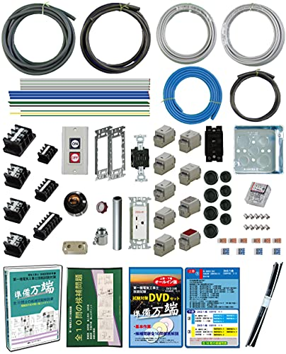 準備万端シリーズ 第一種電気工事士技能試験練習用材料 (「全10問分の器具・電線セット」 (1回練習分) 2021年度版)