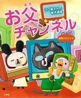 タロ猫さんの育児通信 お父チャンネル (育児実用)