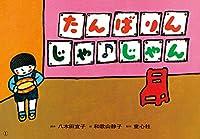 たんばりんじゃじゃん (紙芝居ベストセレクション 第3集)