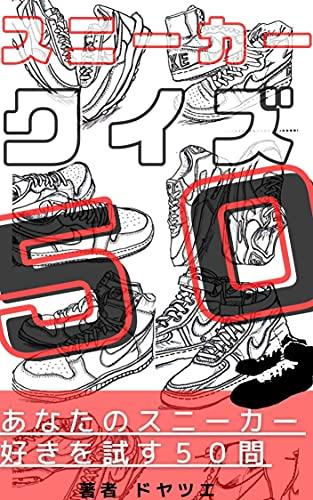 SUNIIKA KUIZU 50: ANATA NO SUNIKA ZUKI WO TAMESU 50 MON (Japanese Edition)