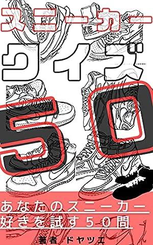 スニーカークイズ50: あなたのスニーカー好きを試す50問 Kindle版