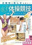 正確性と美しさを磨く! 女子体操競技 上達のポイント50 (コツがわかる本!)