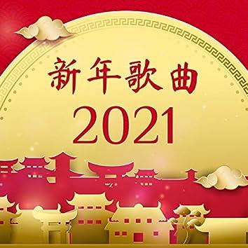 新年歌曲2021 - 牛年快乐, 新年喜庆, 春节背景音乐, 春节的轻音乐和背景音乐
