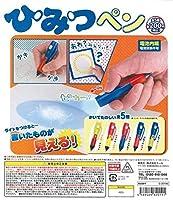 ガチャガチャ商品 ひみつペン 全5種セット