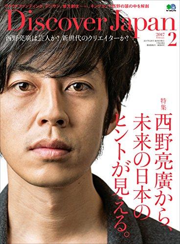 Discover Japan 2017年2月号 Vol.64[雑誌]