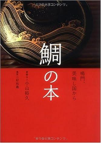 鯛の本―鳴門、美味し国から