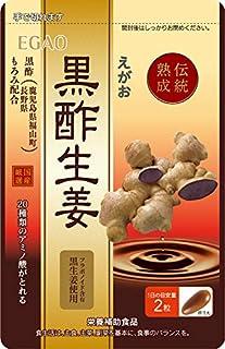 えがおの黒酢生姜 【1袋】(1袋/62粒入り 約1ヵ月分) 栄養補助食品