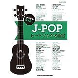 ウクレレ弾き語り J-POPヒットソング名曲選
