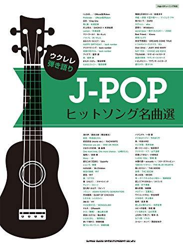 ウクレレ弾き語り J-POPヒットソング名曲選 (日本語) 楽譜