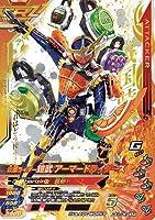 ガンバライジング ZB1-067 仮面ライダー鎧武 アーマードライダーズ LR
