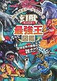 幻獣(モンスター)最強王図鑑