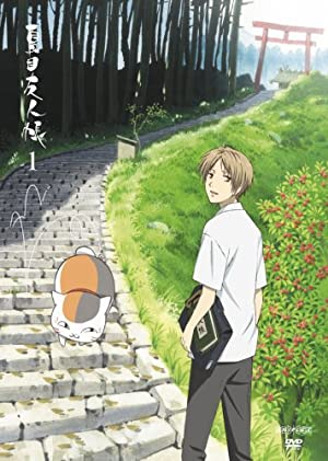 『夏目友人帳』