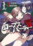 コープスパーティー CEMETERY 0 開闢のアルス・モリエンディ(1) (バンブーコミックス WINPLUSセレクション)