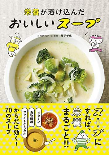 栄養が溶け込んだ おいしいスープ - 千恵, 阪下