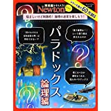 Newtonライト『パラドックス 論理編』 (ニュートンムック)
