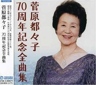 菅原都々子70周年記念全曲集